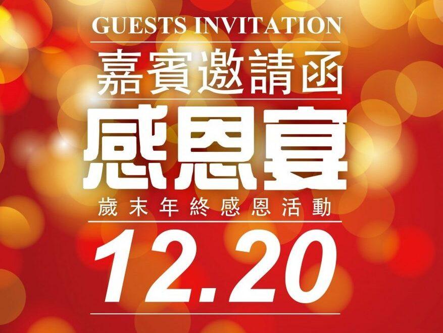 20191220_M-Tech感恩宴邀請函(2)